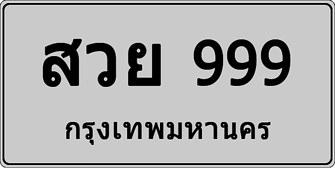 Image result for ทะเ�ีย� รถ